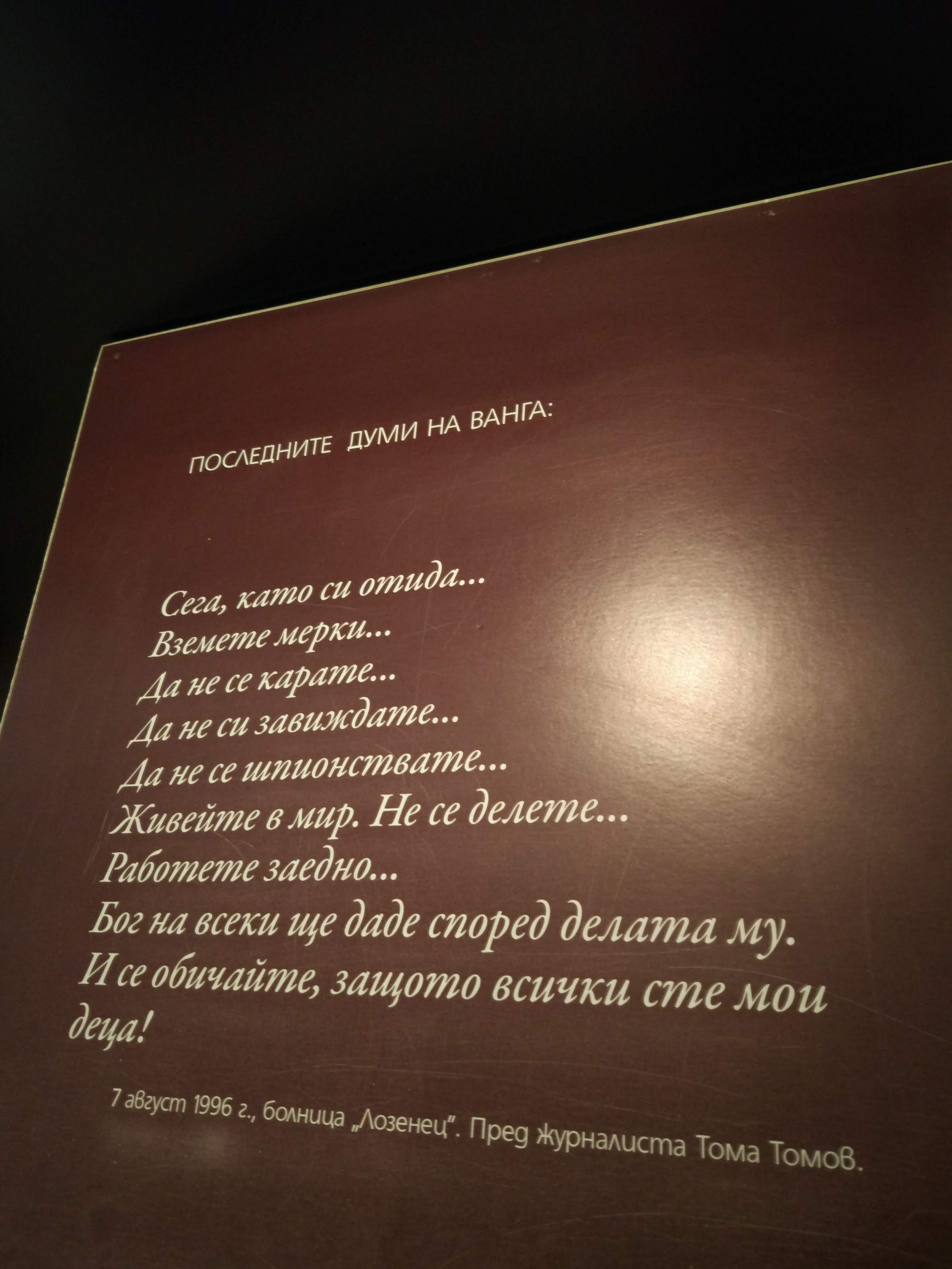 Last words of Baba Vanga